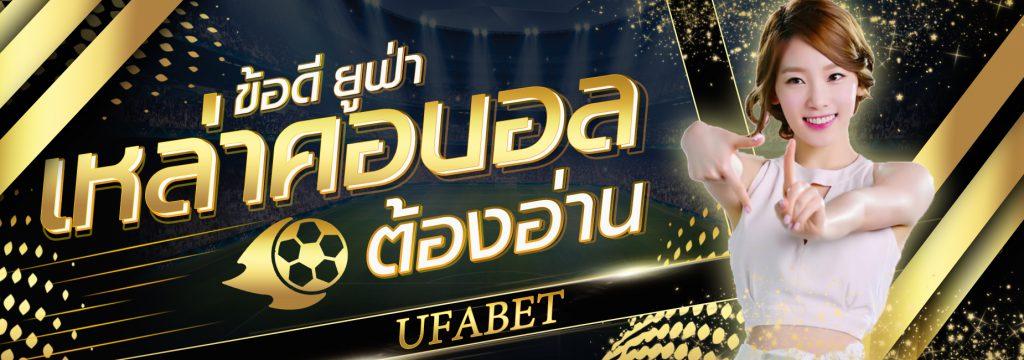 ข้อดีของเว็บพนันออนไลน์ Ufabet